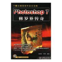 Photoshop 7修罗界传奇(附光盘)