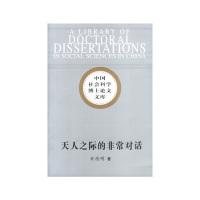 中国社会科学博士论文文库:天人之际的非常对话