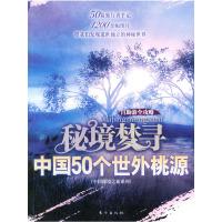 秘境梦寻:中国50个世外桃源(精美图文本)