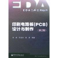 印刷电路板(PCB)设计与制作(第2版)