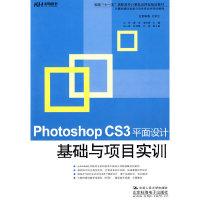 Photoshop CS3平面设计基础与项目实训