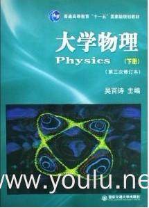 大学物理(下册)(第三次修订本)
