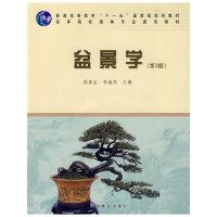 盆景学(第三版)(内容一致,印次、封面或原价不同,统一售价,随机发货)