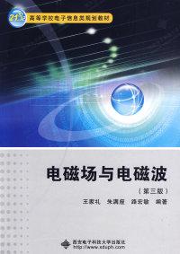 电磁场与电磁波(第三版)(内容一致,印次、封面或原价不同,统一售价,随机发货)
