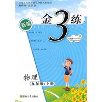 金3练——九年级物理(新课标江苏版)上(2010年4月印刷)(附答案)