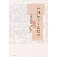 中国传统文化概论(第二版)