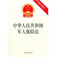 中华人民共和国军人保险法(附相关法规)