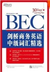 BEC剑桥商务英语中级词汇精选