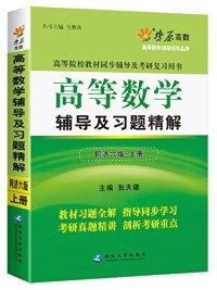 高等数学辅导及习题精解(上册)(同济六版)(内容一致,印次、封面或原价不同,统一售价,随机发货)