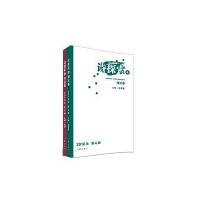 诗探索4(套装全2册)