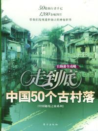 走到底:中国50个古村落