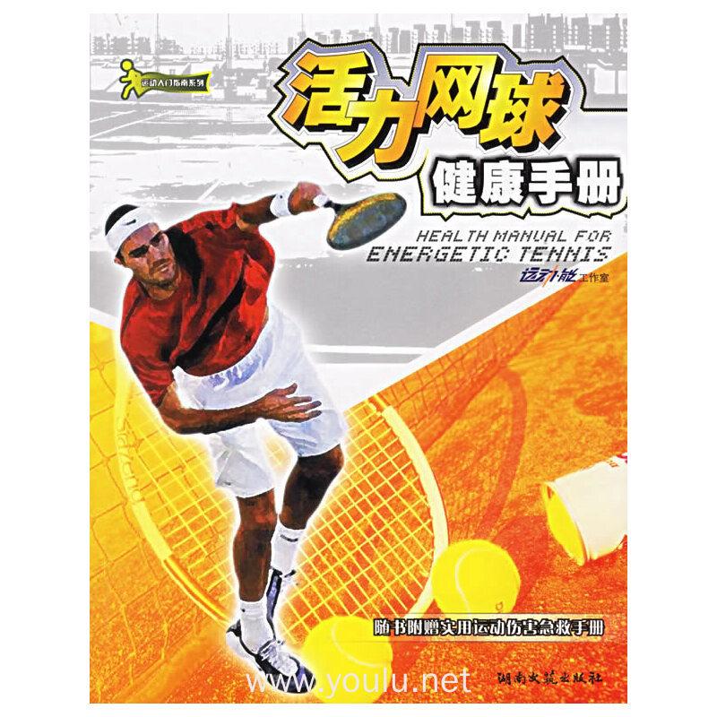 活力网球健康手册——运动入门指南系列