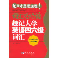 词汇哈哈镜--趣记大学英语四六级词汇(1张光盘)