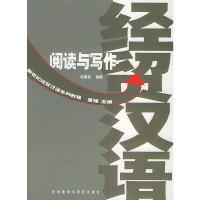 经贸汉语阅读与写作/新世纪经贸汉语系列教程