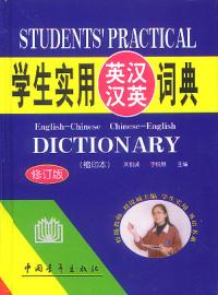 学生实用英汉汉英词典(内容一致,印次、封面或原价不同,统一售价,随机发货)