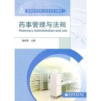 药事管理与法规(内容一致,印次、封面、原价不同,统一售价,随机发货)