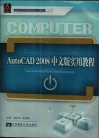 AutoCAD2008中文版实用教程