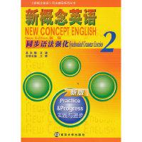 新概念英语同步语法强化2实践与进步(新版)