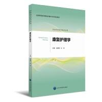 康复护理学(护理学本科系列教材第2轮)