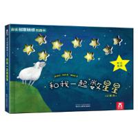 和我一起数星星--趣味创意触感玩具书