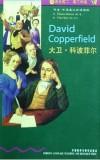 大卫·科波菲尔(5级·适合高二、高三年级)(内容一致,印次、封面、原价不同,统一售价,随机发货)