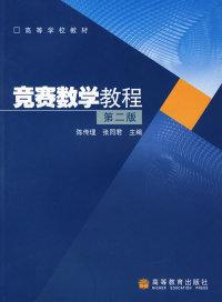 竞赛数学教程(第二版)