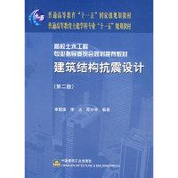 建筑结构抗震设计(第二版)