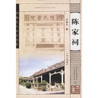 陈家祠——领南文化知识书系