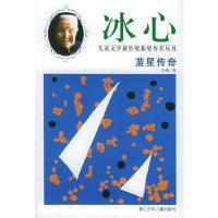 蓝星传奇——冰心儿童文学新作奖获奖作者丛书