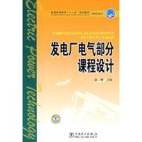 发电厂电气部分课程设计