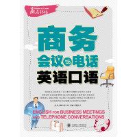 商务会议与电话英语口语