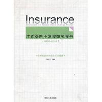 江西保险业发展研究报告/2010-2011