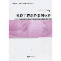 2013年版 建设工程造价案例分析 (全国造价工程师执业资格考试培训教材)