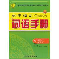 (2017春)词语手册 八年级 (下) 人教版RMJY