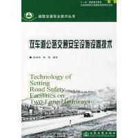 双车道公路交通安全设施设置技术