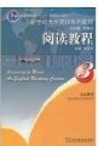 新世纪大学英语(3) 阅读教程(学生用书)