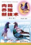 肉鸽养殖新技术(修订版)