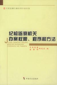 纪检监察机关办案权限程序和方法