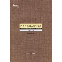 西晋作家的人格与文风——学术新视野