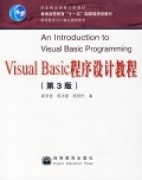 Visual Basic程序设计教程(第3版)(内容一致,印次、封面或原价不同,统一售价,随机发货)