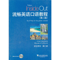 流畅英语口语教程(第二版)第二册学生用书