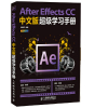 After Effects CC中文版超级学习手册