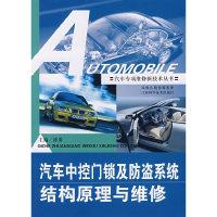 汽车中控门锁及防盗系统结构原理与维修