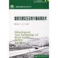 道路交通安全设施计量检测技术