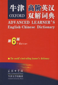 牛津高阶英汉双解词典 (第6版)(内容一致,印次、封面或原价不同,统一售价,随机发货)