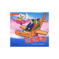 飞车传奇 梦飞天丛书