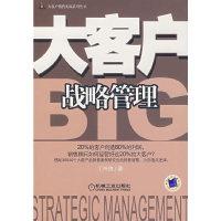 大客户战略管理