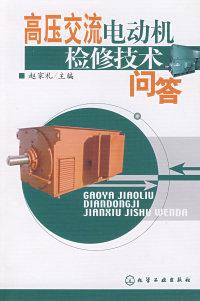 高压交流电动机检修技术问答