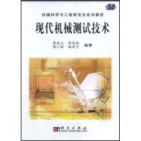 现代机械测试技术(机械科学与工程研究生系列教材)