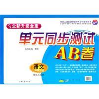 语文:一年级 上册(鲁教实验版 五四制)(2010年7月印刷)/单元同步测试AB卷(全新升级金版)